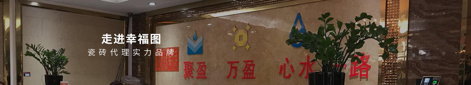 幸福图-瓷砖代理实力品牌
