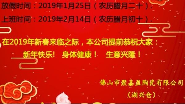 2月14日,佛山市幸福图陶瓷开工大吉!