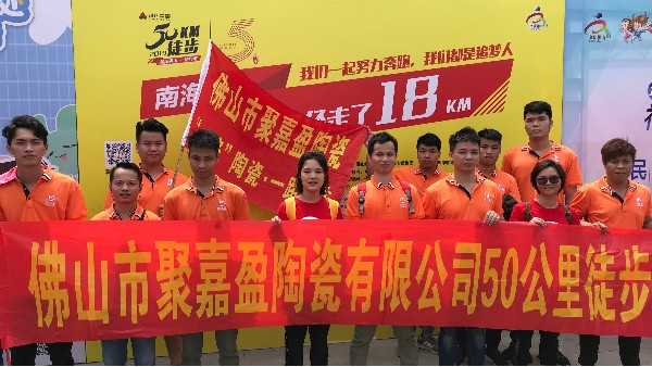 佛山聚嘉盈陶瓷3月30日全体员工50公里徒步