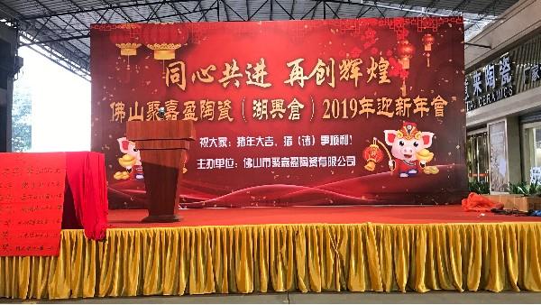 1月11日佛山聚嘉盈陶瓷团年晚宴年度总结