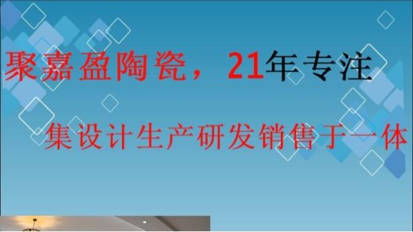 幸福图陶瓷佛山瓷砖加盟/瓷砖代理/瓷砖厂家直销/品牌瓷砖